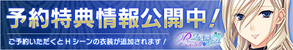 『ワルキューレロマンツェRe:tell�U』2015年4月24日発売予定